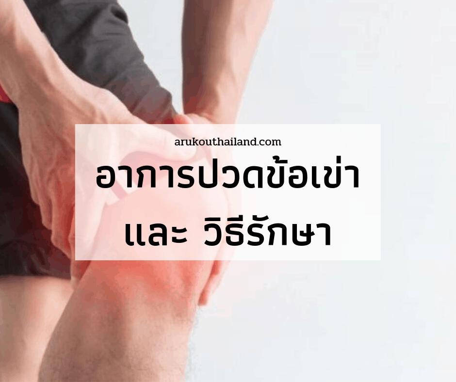 อาการปวดเข่าและ วิธีีรักษา
